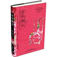 京华烟云(中文版)――获诺贝尔文学奖提名,现代中国小说经典之作