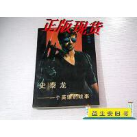 【二手旧书9成新】史泰龙:一个英雄的故事