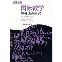 国际数学奥林匹克研究