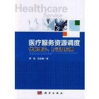 医疗服务资源调度优化理论、方法及应用