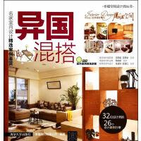 异国混搭:名家室内设计精选案例鉴赏(配光盘)(幸福空间设计师丛书)
