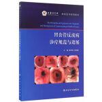 胃食管反流病诊疗规范与进展