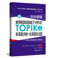 完全掌握.新韩国语能力考试TOPIKⅡ(中高级)新真题详解+全真模拟试题(赠MP3下载)