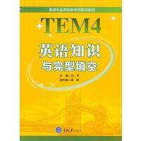 英语专业四级新考纲系列教材・ 英语知识与完型填空