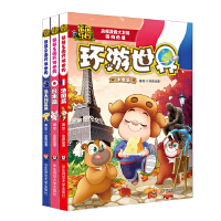 熊熊乐园环游世界 第二辑(套装全3册)(法国篇+澳大利亚篇+日本篇)