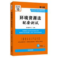 环境资源法配套测试:高校法学专业核心课程配套测试(第九版)