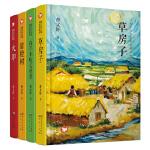 曹文轩文集精装典藏版(第二辑)(共4册)