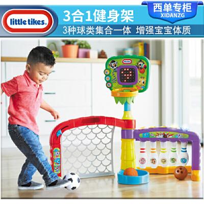 美国小泰克3合1娱乐运动中心儿童健身架篮球足球组合宝宝家用玩具