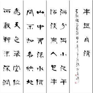 中国书法家协会主席 张海《书法四条屏》DW08