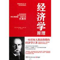 【旧书二手书8成新】经济学原理 一本任何人都读得懂得经济学巨著 马歇尔 9787540449797 湖南文艺出版社【正