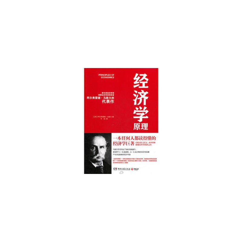 【旧书二手书8成新】经济学原理  一本任何人都读得懂得经济学巨著 马歇尔 9787540449797 湖南文艺出版社【正版】日月星二手旧书店