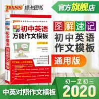 【官方旗舰店】pass绿卡图书2020版 图解速记 初中英语作文模板 初中英语作文辅导书