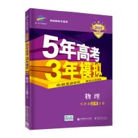赠2笔记本2020版53B高考物理天津市选考专用五年高考三年模拟b版5年高考3年模拟高中物理复习资料高二高三一轮二轮总
