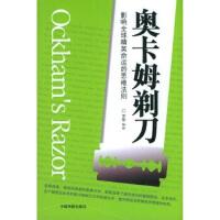 【新书店正版】奥卡姆剃刀:影响全球精英命运的思维法则罗耶中国民航出版社9787801106322
