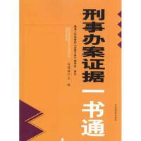 刑事办案证据一书通 中国检察出版社
