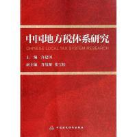 中国地方税体系研究 中国财政经济出版社