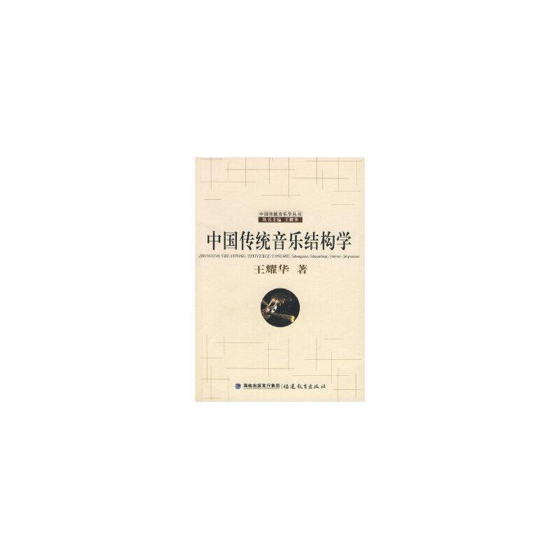 【旧书二手书9成新】中国传统音乐结构学(中国传统音乐学丛书) 王耀华 9787533453756 福建教育出版社 【正版现货,下单即发,部分绝版书售价高于定价】