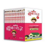 【新书店正版】樱桃小丸子[日] 樱桃子 ,丁楠现代出版社9787514320541
