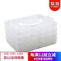 冰箱收纳盒 手提速冻饺子盒冰箱收纳盒分格平底混沌盒保鲜盒鸡蛋盒不粘叠加