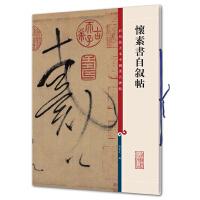 怀素书自叙帖(彩色放大本中国著名碑帖・第二集)