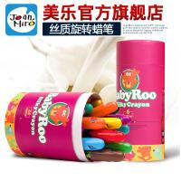 美乐旗舰店(JoanMiro)儿童蜡笔丝滑安全无毒可水洗 宝宝油画棒儿童旋转画笔涂鸦笔