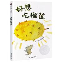 好想吃榴莲 精装绘本信谊世界精选图画书 3-4-5-6周岁畅销亲子阅读书 明天出版社