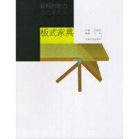 【新书店正版】板式家具――材料的魅力:当代家具设计王华东南大学出版社9787564100599
