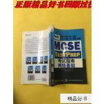 【二手旧书9成新】微软认证系统工程师(MCSE)考试指南.网络基础