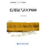 信用证与UCP600 傅龙海 北京对外经济贸易大学出版社有限责任公司9787811348699