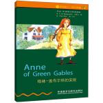 书虫・牛津英汉双语读物:格林・盖布尔斯来的安妮(2级上 适合初二、初三年级)