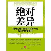 差异-纳斯达克中国新农业**股永业的创富路径 9787508622620