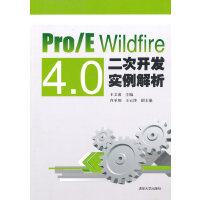 Pro/E Wildfire 4.0二次开发实例解析(配光盘)