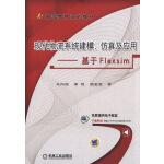 现代物流系统建模、仿真及应用 基于Flexsim