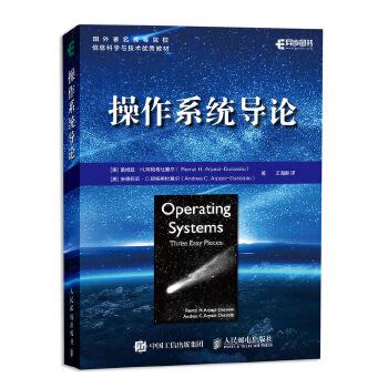 操作系统导论(pdf+txt+epub+azw3+mobi电子书在线阅读下载)