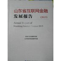 山东省互联网金融发展报告2015