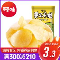 满减199-135【百草味-薯片45g】送女友好吃的怀旧零食小吃休闲食品