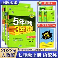 2020版5年中考3年模拟语文数学英语七年级上册全套三本RJ人教版 五年中考三年模拟同步练习册
