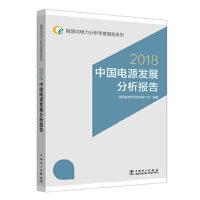 能源与电力分析年度报告系列 2018 中国电源发展分析报告