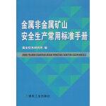 金属非金属矿山安全生产常用标准手册