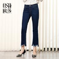 【满199减20】OSA欧莎 2017秋装新款女装深蓝色微喇叭牛仔裤不规则毛边九分裤子S117C53008
