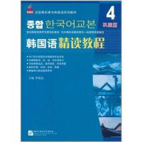 韩国语精读教程4(巩固篇) 李成道