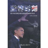 激情时刻:第57届美国总统竞选演讲和辩论实录:汉英对照