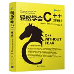 轻松学会C++(第3版)