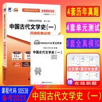 备战2019 自考试卷 00538 0538 中国古代文学史(一) 自考通全真模拟试卷 附2019年4月考试历年真题