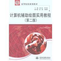 计算机辅助绘图实用教程(第二版) 中国水利水电出版社