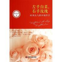 左手白菜,右手玫瑰:时尚女人的幸福哲学 积雪草
