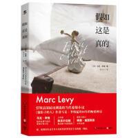 假如这是真的:《偷影子的人》作者马克 李维新作 9787540472207 (法)马克・李维(Marc Levy),杨