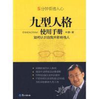 【二手旧书9成新】九型人格使用手册-5分钟看透人心 中原 鹭江出版社 9787545901023