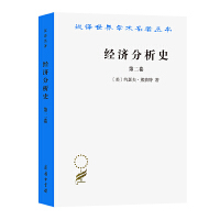 经济分析史(第二卷)(汉译世界学术名著丛书)