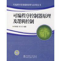 可编程序控制器原理与应用丛书 可编程序控制器原理及逻辑控制